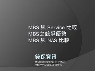 MBS  與  Service  比較 MBS 之競爭優勢 MBS  與  NAS  比較