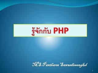 รู้จักกับ  PHP