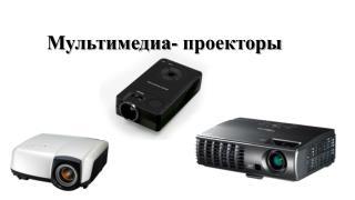 Мультимедиа- проекторы