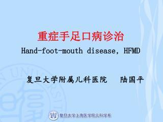 重症手足口病诊治 Hand-foot-mouth disease, HFMD  复旦大学附属儿科医院   陆国平
