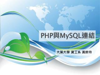 PHP 與 MySQL 連結