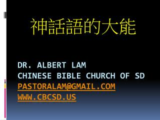 Dr.  albert  Lam chinese  bible church of  sd pastoralam@gmail cbcsd