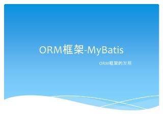 ORM 框架 - MyBatis