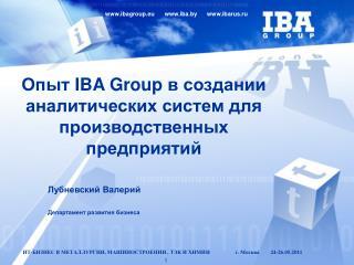 Опыт  IBA Group  в создании аналитических систем для производственных предприятий