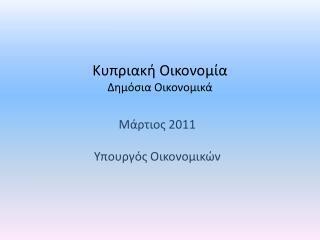Κυπριακή Οικονομία Δημόσια Οικονομικά