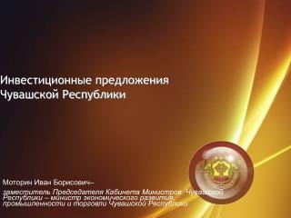 Инвестиционные предложения  Чувашской Республики