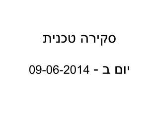סקירה טכנית יום ב - 09-06-2014