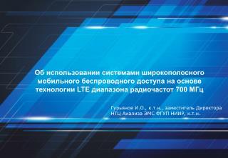 Гурьянов И.О., к.т.н., заместитель Директора НТЦ Анализа ЭМС ФГУП НИИР, к.т.н.