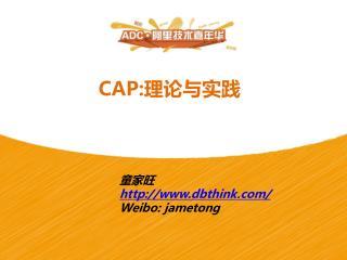 CAP: 理论与实践