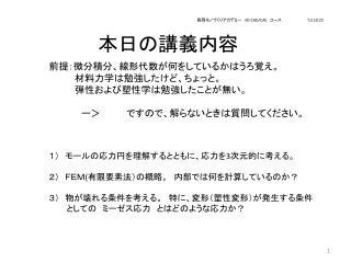 長岡モノづくりアカデミー  3D-CAD/CAE コース '13.10.25