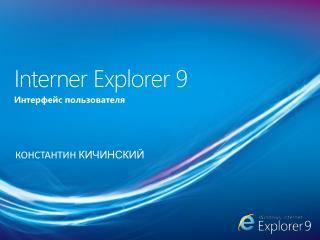 Interner  Explorer 9