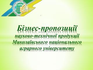 Бізнес-пропозиції науково-технічної продукції Миколаївського національного аграрного університету