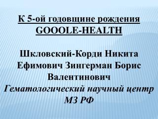 К 5-ой годовщине  рождения  GOOOLE - HEALTH