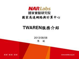 國家高速網路與計算中心 TWAREN 服務介紹