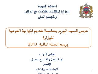 المملكة المغربية الوزارة المكلفة بالعلاقات مع البرلمان والمجتمع المدني