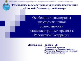 Докладчик:     Васехо Н.В.  Технический директор