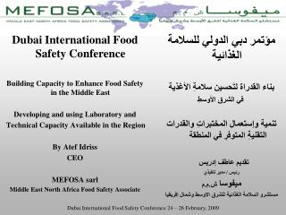 Dubai International Food Safety Conference