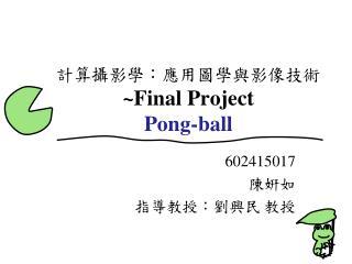 計算攝影學:應用圖學與影像技術 ~Final Project Pong-ball