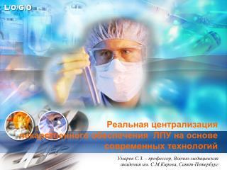 Реальная централизация лекарственного обеспечения  ЛПУ на основе современных технологий