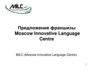 Предложение франшизы  Moscow Innovative Language Centre
