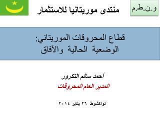 قطاع  المحروقات  الموريتاني: الوضعية  الحالية   والآفاق