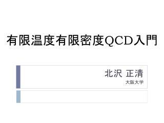 有限 温度有限密度 QCD 入門