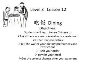 Level 3   Lesson 12
