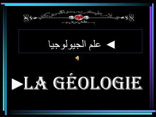 علم الجيولوجيا ◄