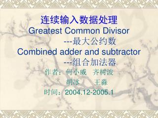 作者:何小威   齐树波         胡冰       王淼 时间: 2004.12-2005.1