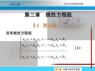 第三章    线性方程组