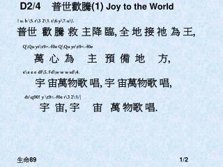 D2/4     普世歡騰 (1) Joy to the World !  u. h \5. r\3  2\1. t\6.y\7. u\!.