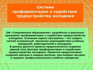 Система профориентации и содействия  трудоустройству молодежи