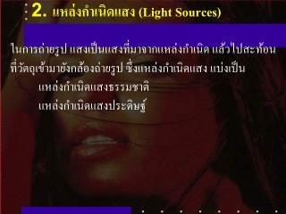 2. แหล่งกำเนิดแสง  (Light Sources)