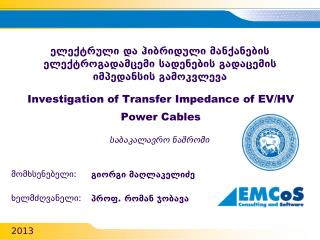 Investigation of Transfer Impedance of EV/HV Power Cables