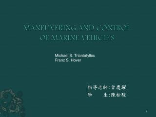 MANEUVERING AND CONTROL  OF MARINE VEHICLES