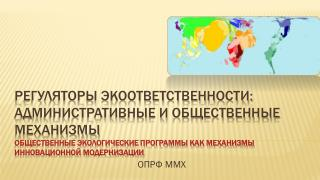 ОПРФ  MMX