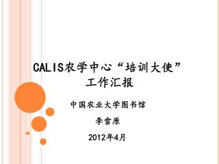 """CALIS 农学中心 """" 培训大使 """" 工作汇报"""