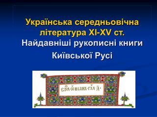 Українська середньовічна література XI-XV ст.  Найдавніші рукописні книги Київської Русі