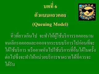 บทที่  6 ตัวแบบแถวคอย ( Queuing Model )