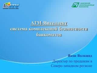 АТМ-Интеллект система комплексной безопасности банкоматов