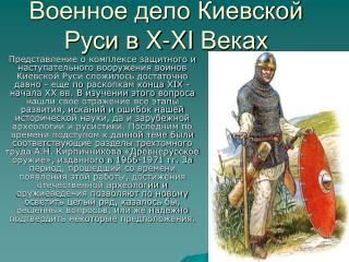 Военное дело Киевской Руси в  X - XI  Веках