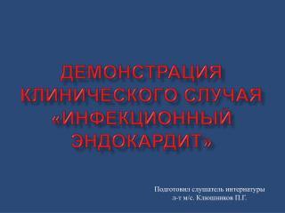Демонстрация клинического случая «инфекционный эндокардит»