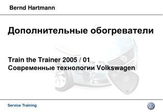 Дополнительные обогреватели Train the Trainer 2005 / 01 Современные технологии  Volkswagen