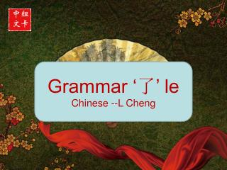 Grammar ' 了 ' le  Chinese --L Cheng