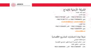 الشركة الأردنية للإبداع
