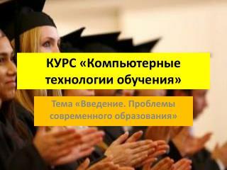 КУРС «Компьютерные технологии обучения»