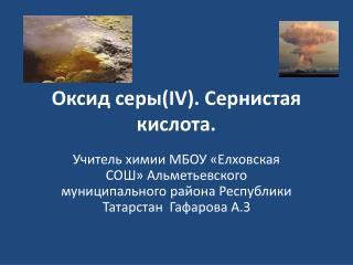 Оксид  серы (IV ).  Сернистая кислота.