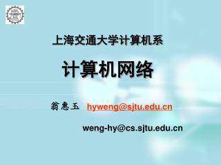 上海交通大学计算机系 计算机网络