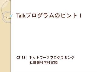 Talk プログラムのヒント  1