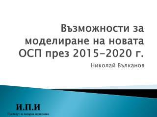 Възможности за моделиране на новата ОСП през 2015-2020 г.